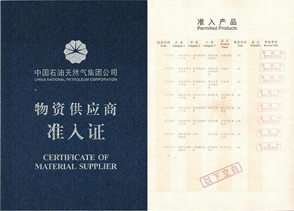 物资供应商准入证 (2)
