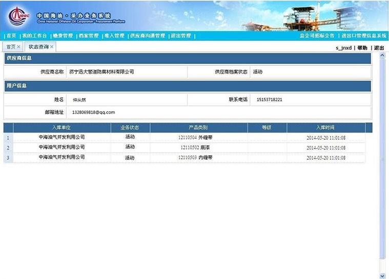 中海油入网供应商